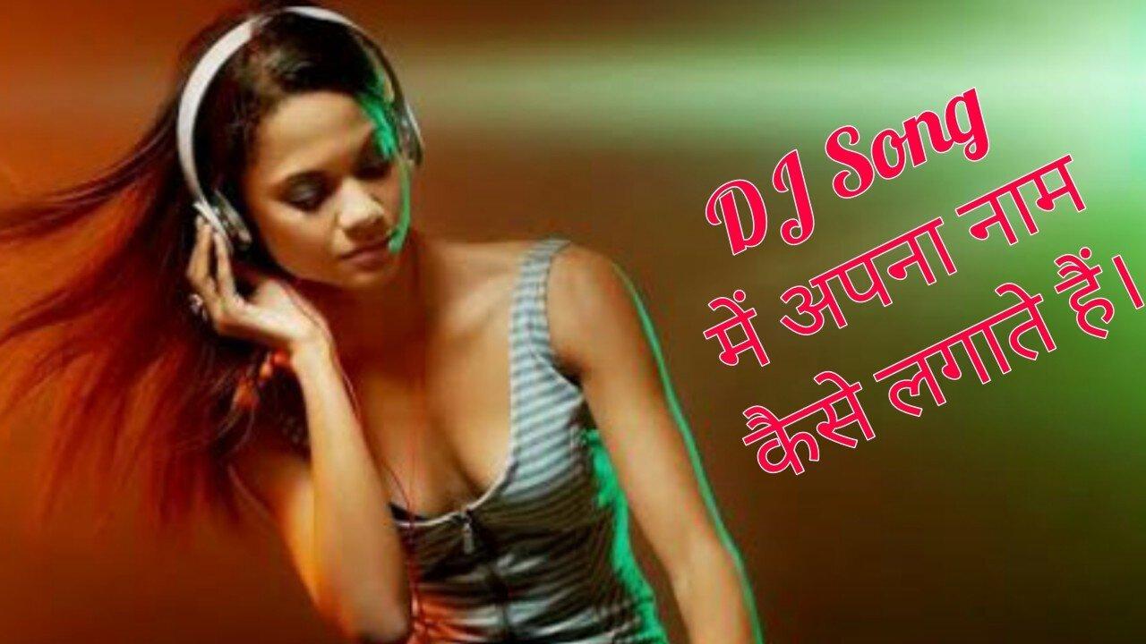 online DJ name maker
