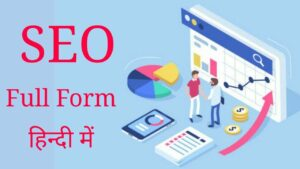 SEO FULL FORM