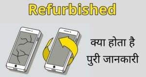 Refurbished Meaning in Hindi
