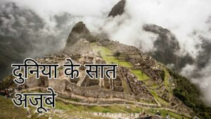 Seven Wonders of the World in Hindi
