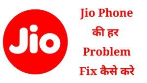 Fix Jio Problem in Hindi