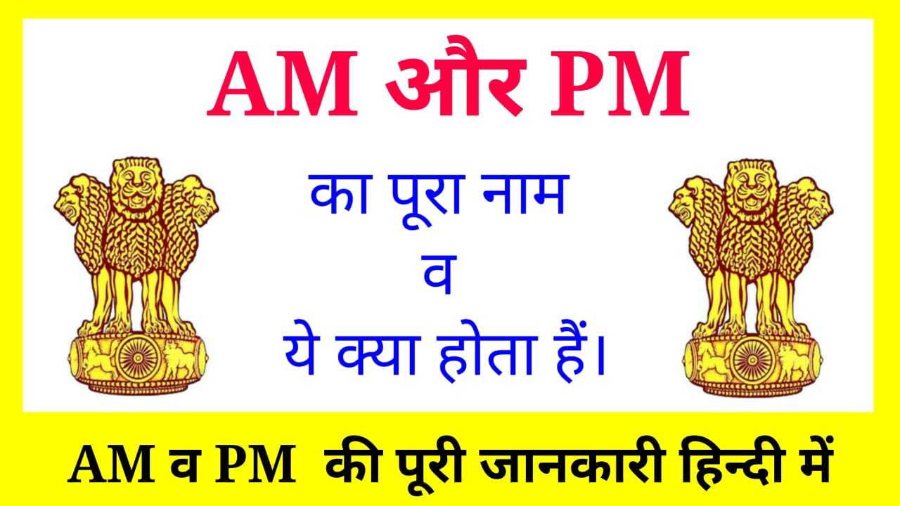 am pm meaning