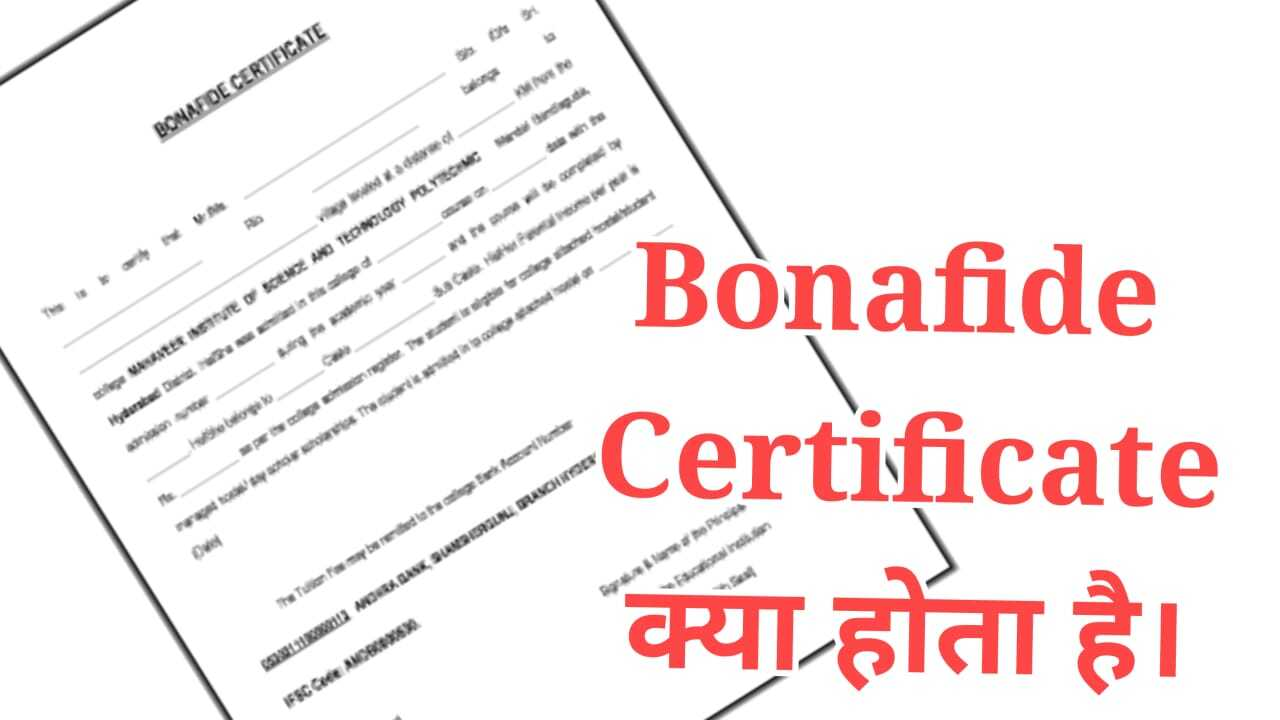 Bonafide Certificate in hindi