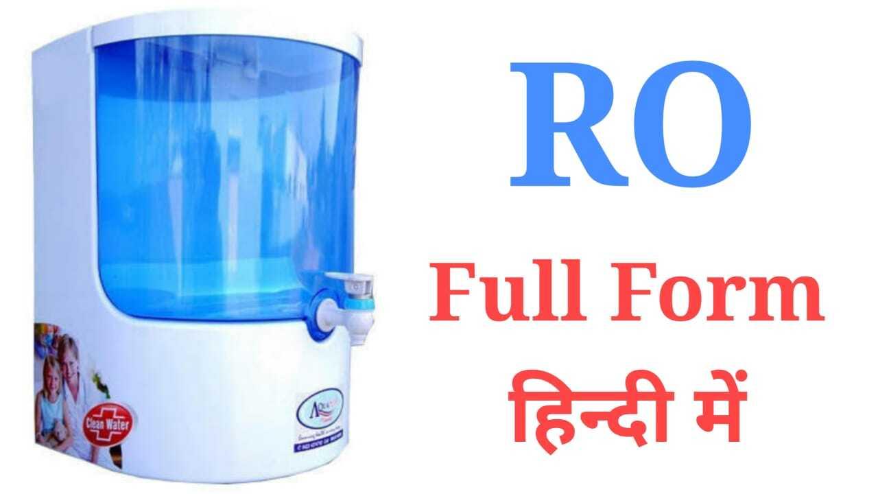 ro full form