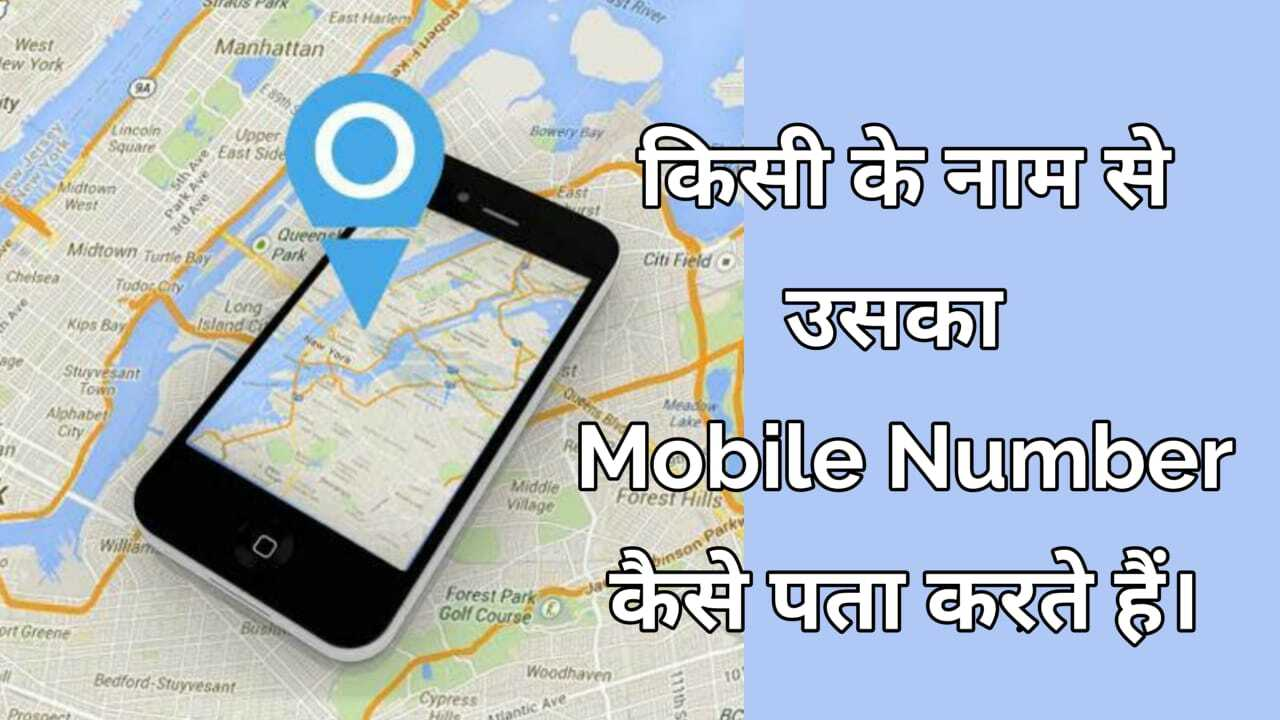 naam se mobile number kaise jane