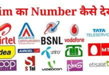 Mobile Sim Number Kaise Check Kare