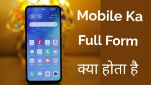 Mobile Ka Full Form