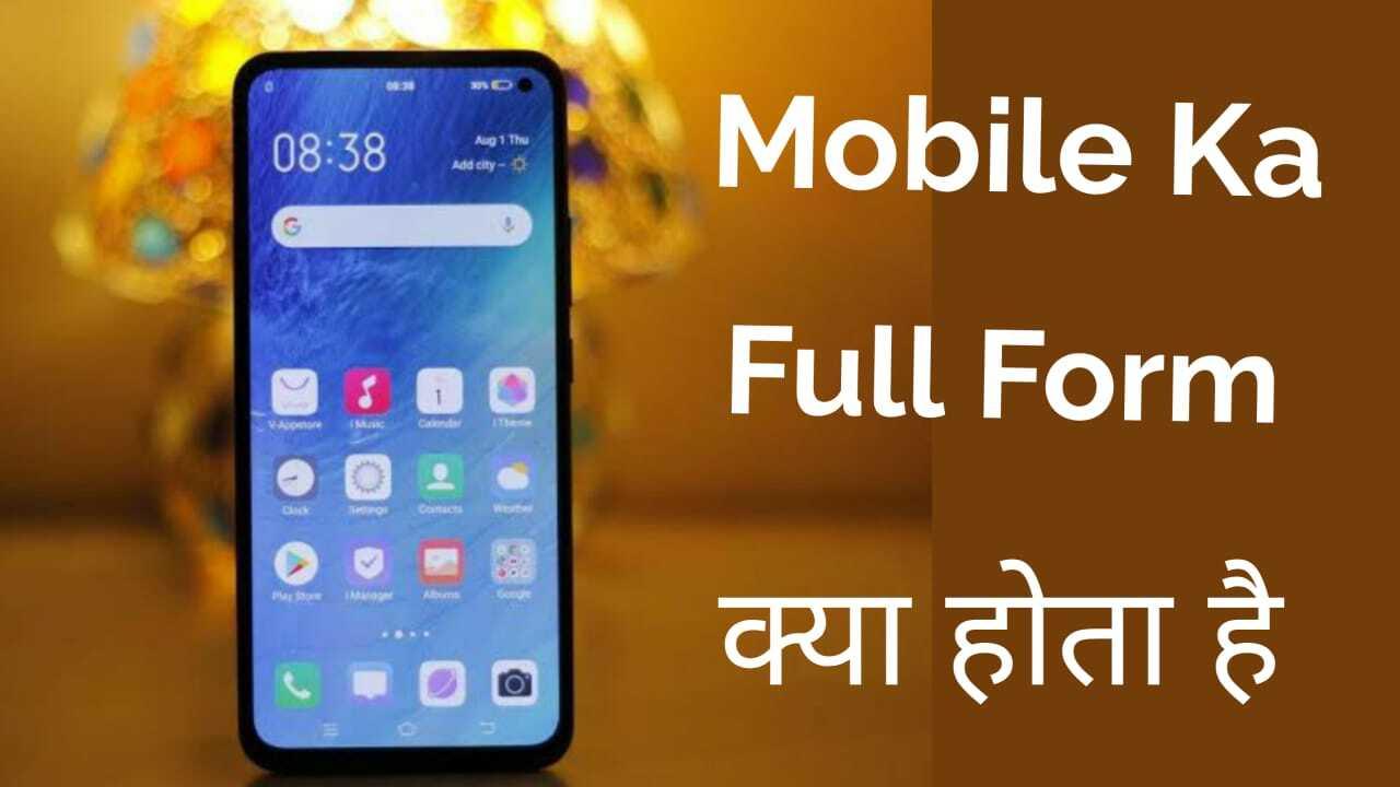 Mobile Ka Full Form