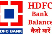 hdfc bank balance check kaise kare