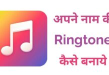 Name Maker Ringtone App