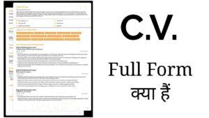 CV Full Form