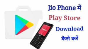 Jio Me Play Store Download Kaise Kare