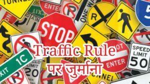 Traffic Rules Todne Par Jurmana