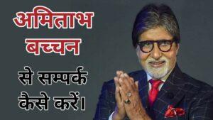 Amitabh Bachchan SE Contect Kaise Kare