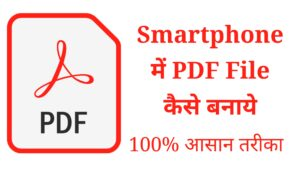 Mobile Me PDF Kaise Banaye