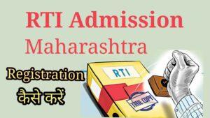 RTE Admission Maharashtra