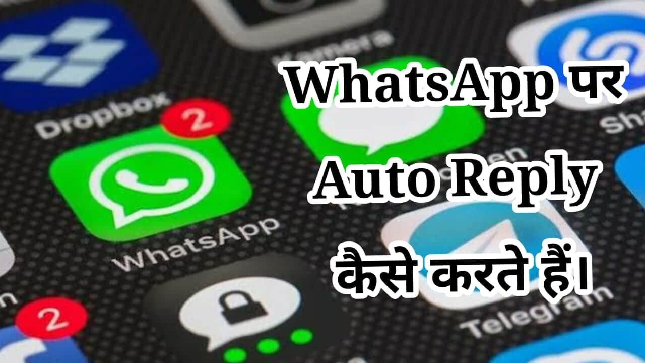 WhatsApp Par Auto Reply Kaise Kare