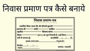 Niwas Praman Patra