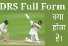 DRS Full Form
