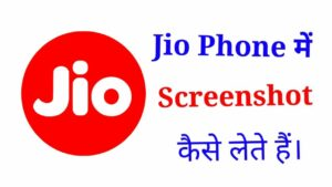 jio phone me screenshot kaise le