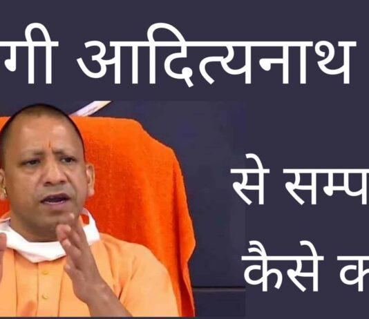Yogi Adityanath Se Contact Kaise Kare