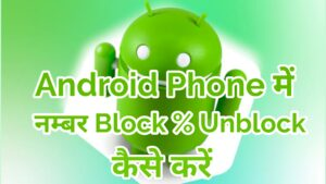 android phone me number block unblock kaise kare
