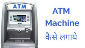atm machine kaise lagwaye