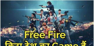 free fire game kis desh ka hai