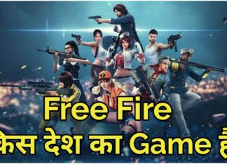free fire game kis desh ka hai