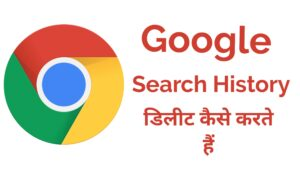 google search history delete kaise kare