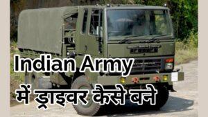 army me driver kaise bane
