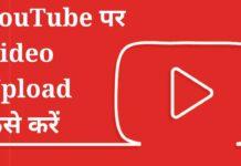 YouTube me Video Upload kaise kare