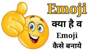 emoji kaise banaye
