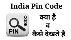 pin code kaise dekhe