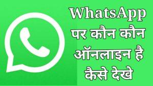 whatsapp par kaun kaun online hai kaise dekhe
