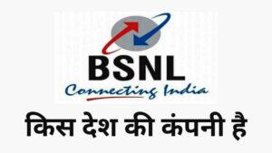 BSNL ke malik kaun hai