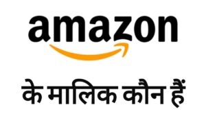 amazon ke malik ka naam