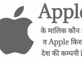 apple ke malik kaun hai
