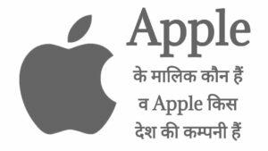 apple ke malik kaun hai
