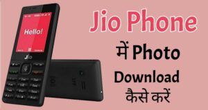 jio phone me photo download kaise kare