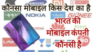 indian mobile company