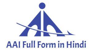 AAI Full Form in hindi