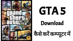 computer me gta 5 download kaise kare