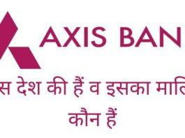 Axis Bank ka malik kaun hai