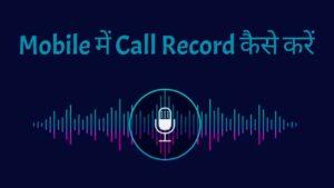 mobile me call recording kaise kare