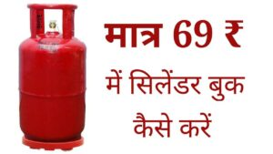 LPG Gas Cylinder book kaise kare