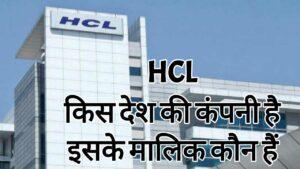 hcl kish desh ki company hai