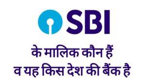 state bank of india kis desh ki bank hai