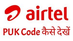 Airtel PUK Code