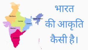bharat ki aakriti kaisi hai